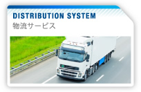 DISTRIBUTION SYSTEM 物流サービス