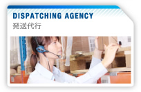 DISPATCHING AGENCY 発送代行