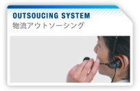 OUTSOUCING SYSTEM 物流アウトソーシング